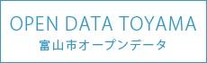 富山市オープンデータサイトへ